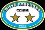 2019年度 貨物輸送評価制度2つ星